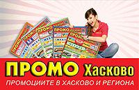 ПРОМО Хасково